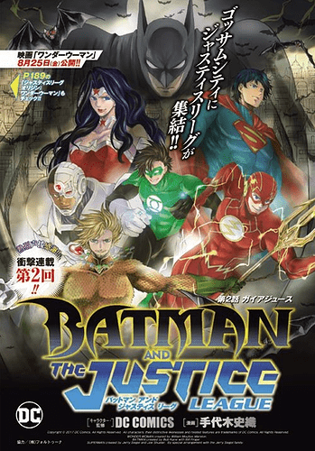 Batman-and-the-Justice-League-Manga-Magazine-Cover